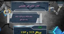 دانش فنی تخصصی شبکه ونرم افزار- پروتکلTCP, UDP