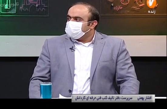 حضور مهندس افشار بهمنی در برنامه پرسشگر- 3 مرداد ماه